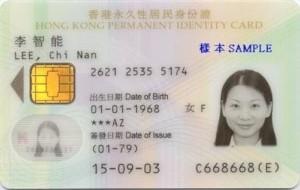 Hong Kong permanent ID